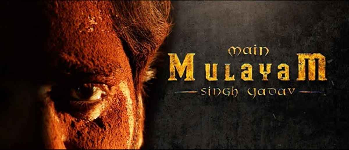 main-mulayam-singh-yadav-movie-teaser-out-now