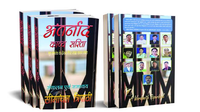 लॉकडाउन में जिला सूरजपुर के शिक्षकों ने रच डाला काव्य संग्रह