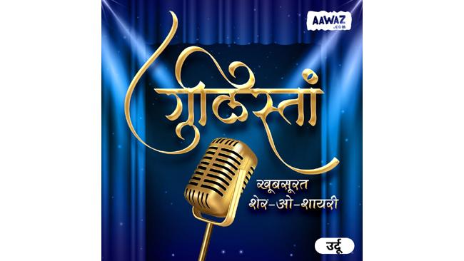 aawaz.com launches its Urdu edition of audio originals and podcasts.