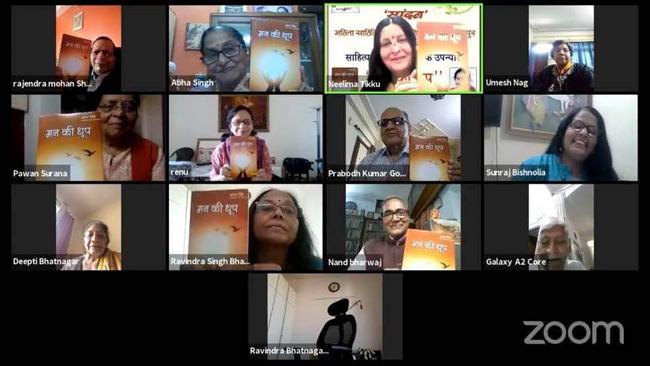 वरिष्ठ साहित्यकार आभा सिंह के उपन्यास मन की धूप का लोकार्पण